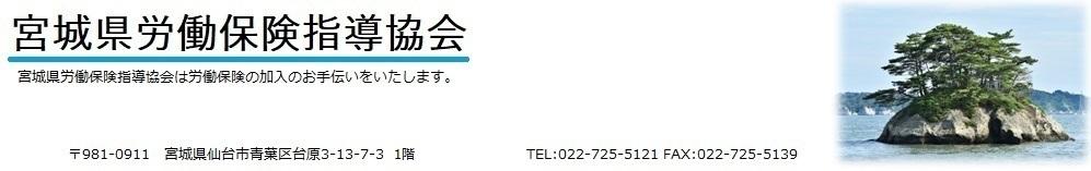 宮城県労働保険指導協会